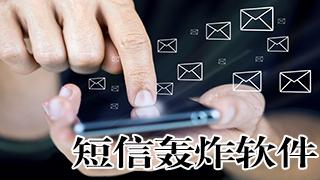 短信轰炸软件