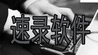 速录App