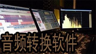 音频转换软件