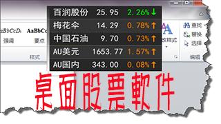 桌面股票软件