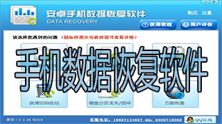 手机数据恢复软件
