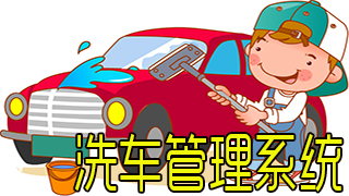 洗车管理系统