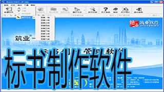标书制作软件